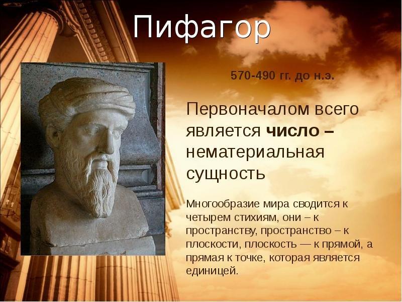 Про Пифагора, нумерологию и YouTube